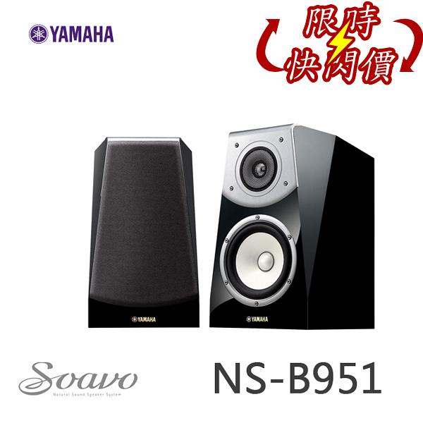 【快閃特賣】YAMAHA 書架式喇叭 NS-B951 6.5吋低音單體 ( 一對) 公司貨