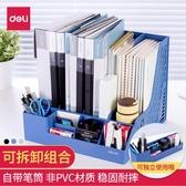 辦公用品文件框四聯文件座桌面資料架收納文件整理置物架書立