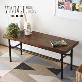 餐椅 Vintage日系工業風長凳-2色 / H&D 東稻家居
