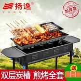 加厚燒烤架家用木炭5人以上烤肉燒烤爐戶外全套工具碳野外爐子bbq  WD
