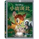 迪士尼動畫系列限期特賣 小鹿斑比 鑽石版 DVD (音樂影片購)