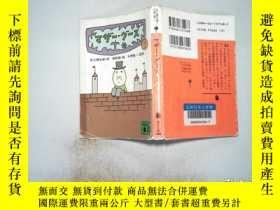 二手書博民逛書店日文書一本罕見1 講談社文庫 P360Y198833