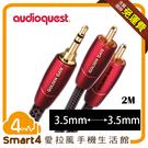 【愛拉風】Audioquest 2M G...