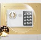 保險櫃 密碼保險柜家用小型迷你投幣保管箱存錢罐創意禮品收納TW【快速出貨八折鉅惠】