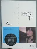 【書寶二手書T8/言情小說_PJL】放手愛_葉紫