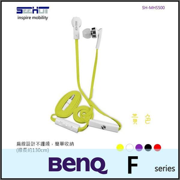 ◆嘻哈部落 SH-MHS500 通用型入耳式立體聲有線耳機/BENQ F3/F4/F5/F52