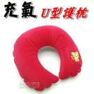 【JIS】A428 充氣U型枕 護頸枕 旅行靠枕 飛機枕 旅行枕 睡枕 頸枕 午睡枕 充氣枕 充氣枕頭 搭機客運