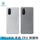 【妃航】NILLKIN 小米 POCO F3 TPU 本色系列 超薄 軟殼/清水套/保護套/手機殼 送贈品