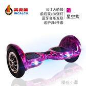 英克萊平衡車雙輪成人兒童體感電動扭扭車智能思維代步車兩輪10吋igo『櫻花小屋』