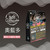 Allando奧藍多〔雞肉+火雞+鴨肉無穀貓糧,2.27kg,台灣製〕
