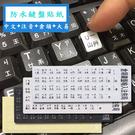【Ezstick】中文 注音 倉頡 大易 PC NB 筆記型電腦 防水鍵盤貼紙