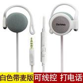 耳掛式耳機 耳掛式掛耳手機電腦通用線控運動MP3音樂游戲耳機