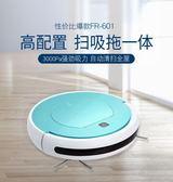 智慧掃地機器人家用全自動吸塵器掃吸拖一體機超薄大吸力 YYS  花間公主
