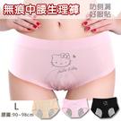 【衣襪酷】Hello Kitty 凱蒂貓 無痕 中腰 生理內褲 三角褲 三麗鷗