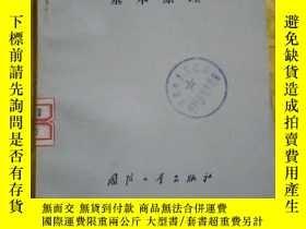 二手書博民逛書店罕見微波半導體器件基本原理Y192589 國防工業出版社 出版1