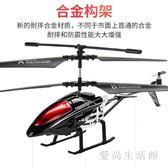 遙控玩具 遙控飛機直升機耐摔充電兒童直升飛機玩具無人機 AW9485『愛尚生活館』