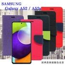 【愛瘋潮】Samsung Galaxy A52 / A52s 5G 經典書本雙色磁釦側翻可站立皮套 手機殼 可插卡 保護套