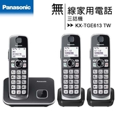 Panasonic-國際牌大音量中文三話機數位無線電話 KX-TGE613 /KX-TGE613TWB   *免運費*