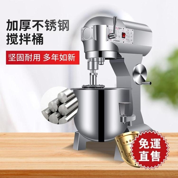 和面機家用打蛋機商用全自動攪拌機拌料打蛋機大容量 YXS娜娜
