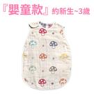日本 Hoppetta 六層紗蘑菇防踢背心-嬰童款 總公司代理貨