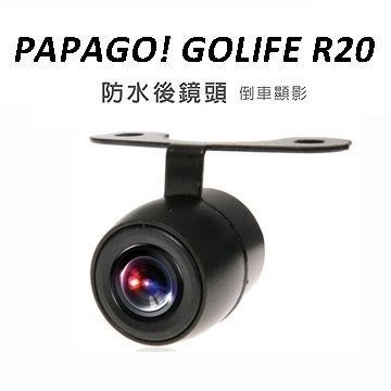 PAPAGO R20 防水後鏡頭 倒車顯影 適用 WAYGO700C 810 DVR5 DVR7+ (R1進階款) 行車紀錄器 導航機