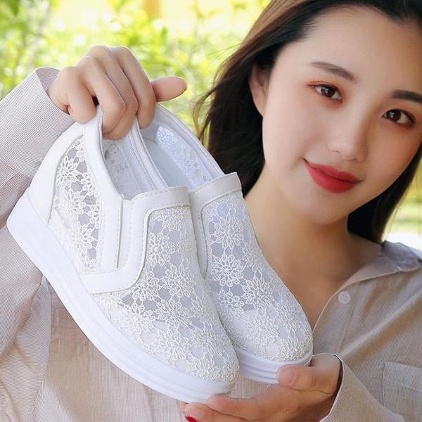 鬆糕鞋 內增高網面透氣小白鞋女2021新款夏休閒百搭一腳蹬懶人厚底單鞋子 快速出貨