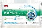 免運費 3M 防蹣水洗枕-加高型(科技可水洗枕心)