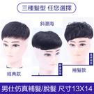 男仕補髮塊 內網13X14公分 脫髮補髮增髮 髮片 100%真髮可吹自由造型 熱銷款【RH16】☆雙兒網☆