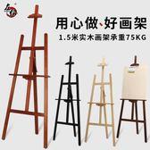 實木畫架木制畫板素描寫生套裝支架式成人兒童美術廣告油畫架木質【全館免運】