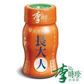 即期品 李時珍 長大人本草精華飲品單瓶(女生)-2019/10/25到期