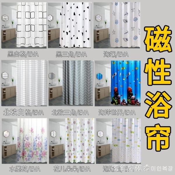 磁性浴簾套裝衛生間擋水條干濕分離日本隔斷簾子浴室洗澡間防水布 NMS漾美眉韓衣