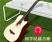 40寸專業級尤克裏裏木質圓角男吉他初學者復古男女木吉他單板指彈ATF 享購