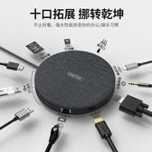 分線器 優越者type-c擴展塢usb拓展無線快充電頭macbookpro蘋果電腦外接hdmi 【米家科技】