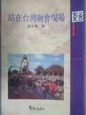 【書寶二手書T1/哲學_NDE】站在臺灣廟會現場_黃文博
