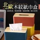 《木紋盒蓋!極簡美觀》 北歐木紋紙巾盒 木頭面紙盒 原木面紙盒 面紙盒套 實木面紙盒 紙巾盒