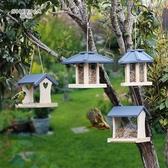 賓朋四海喂鳥器戶外小鳥餵食器陽臺庭院花園鳥食盒 英賽爾3C數碼店