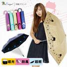 (隨機)雙面圖案 妙芝貓皮彎頭三折傘晴雨傘 抗UV不透光(單入)