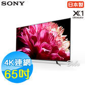 SONY索尼 65吋 4K HDR連網 液晶電視 KD-65X9500G 日本製
