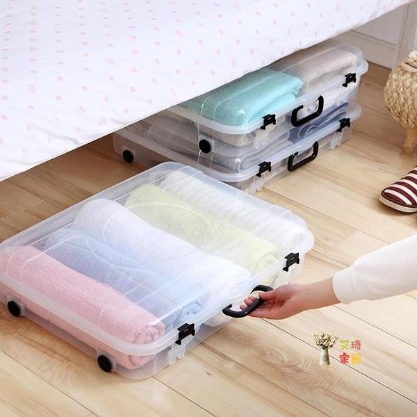 床底收納箱 塑料透明床底收納箱整理箱衣櫃衣物衣服棉被儲物箱手提床底滑輪箱T