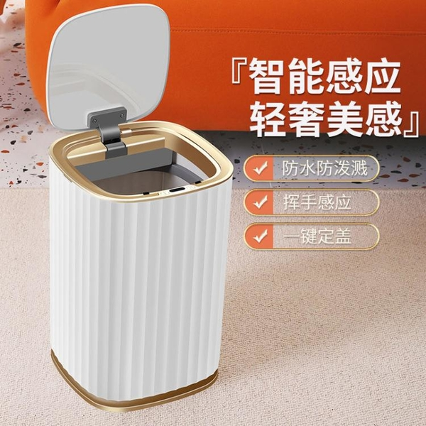 【智能臭氧殺菌】H感應垃圾桶家用客廳創意帶蓋衛生間自動輕奢