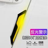 汽車反光貼3D立體裝飾貼保護條車門防撞條通用輪眉【極簡生活館】