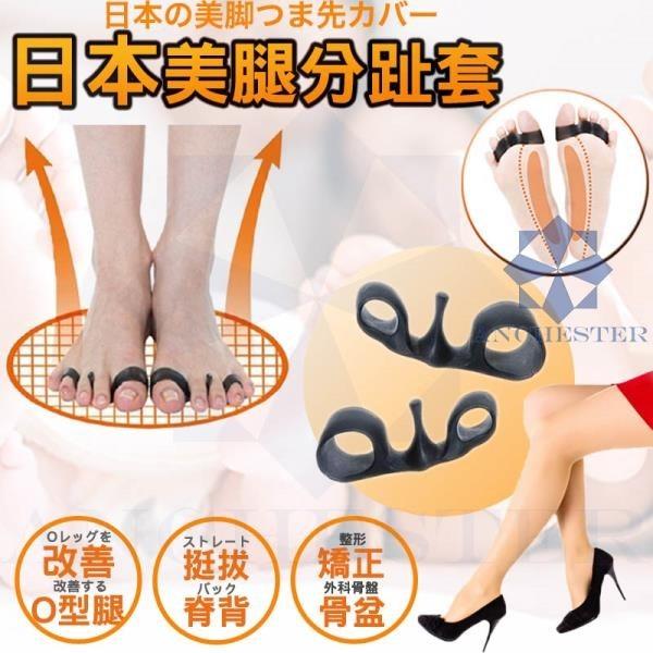 【南紡購物中心】大山式分趾套 分指器 分指環 美腿分趾套 5趾環 腳指環 指套 魔法指環 0型腿
