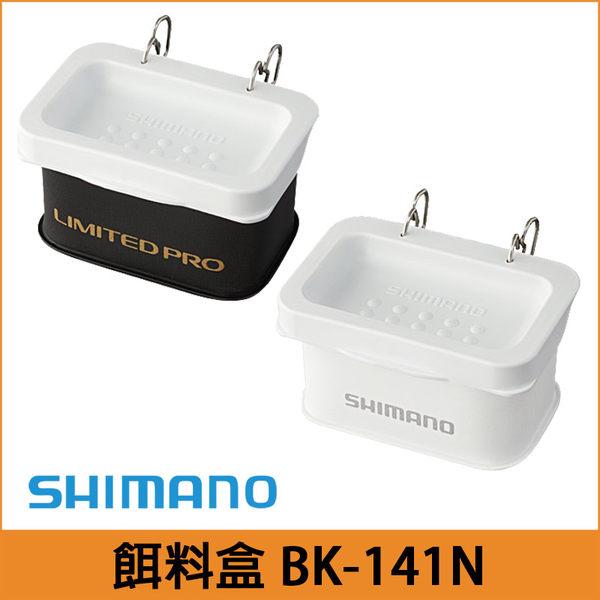 橘子釣具 SHIMANO餌料盒 BK-141N #S