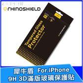 犀牛盾 9H 3D滿版玻璃保護貼 iPhone ixs max ixr ix i8 i7 i6 Plus 螢幕貼 玻璃貼 鋼化玻璃膜