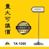 【限時特賣】TA-126S 標示/告示/招牌/飯店/旅館/酒店/俱樂部/餐廳/銀行/MOTEL/公司行號/遊樂場