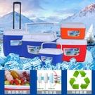 【免運】保溫箱保冷箱保鮮箱戶外冰桶大 釣魚小號外賣箱子車載送餐便攜家