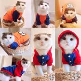 貓貓衣服狗狗衣服夏裝泰迪衣服春貓衣服薄款貓咪衣服夏季 薄款 【PINKQ】