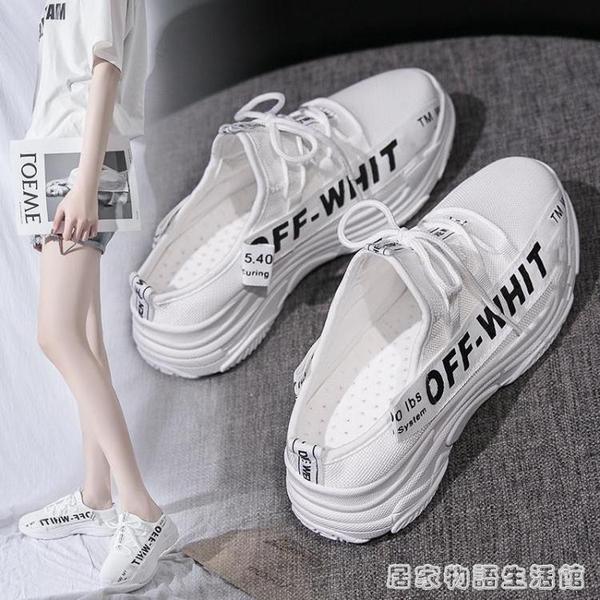 包頭半拖chic夏季新款韓版鬆糕運動鞋厚底拖鞋女透氣網面老爹拖鞋