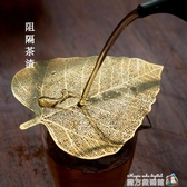 菩提葉304不銹鋼茶漏網過濾器茶隔泡茶器日式創意喝功夫茶具配件魔方