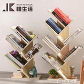 簡約現代書架學生書房落地置物架組裝簡易桌上儲物架創意樹形書架igo